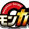 【ガオーレダッシュ1弾】ホウオウコースの出現ポケモン一覧表