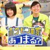 【ポケんち】第106回の感想!ポケモンパンとヌードルのアレンジ公開