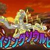 ジャラランガZ『ブレイジングソウルビースト』は全体攻撃で全ステータスアップ