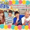 【ポケんち】114回の感想!大阪でポケモン交換旅