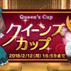 【ポケコマ考察】船イベント2018の開催期間がポケモンGOのレックウザレイドと被っててツラい