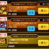 【ポケコマ考察】色違いのカプ・コケコとゲノセクトが各1,200円で登場