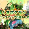 【ポケコマ考察】くさポケモンピックアップ6連トレボで『くさ』デッキを強化できる
