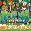 ポケモンアニメサンムーン第107話の感想!走れカキ!己を超えて!!