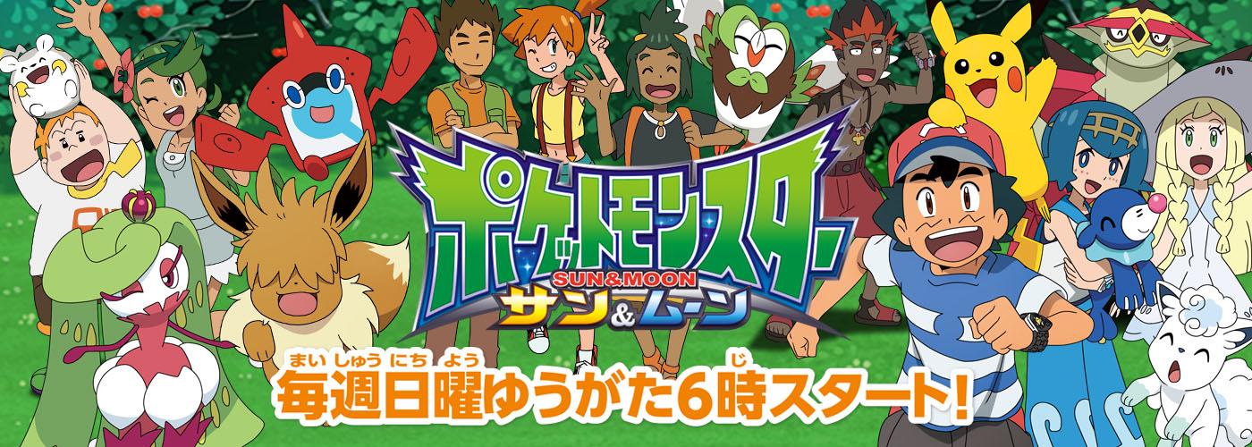ポケモンアニメ 最終回